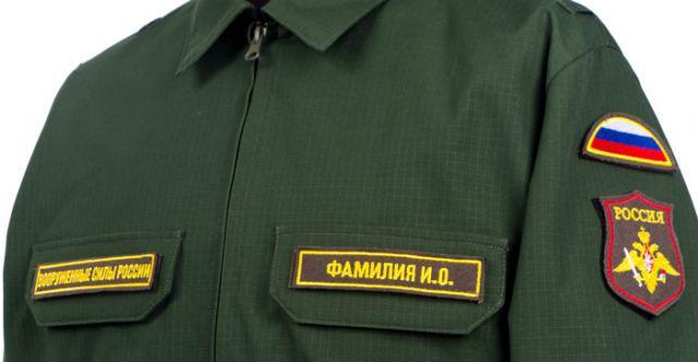 размещение шевронов на военной форме